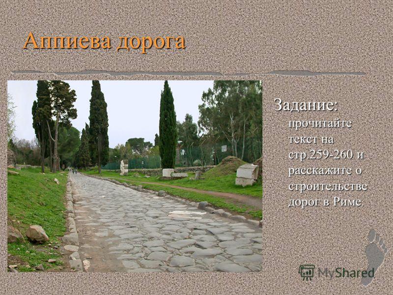 Аппиева дорога Задание: прочитайте текст на стр.259-260 и расскажите о строительстве дорог в Риме.
