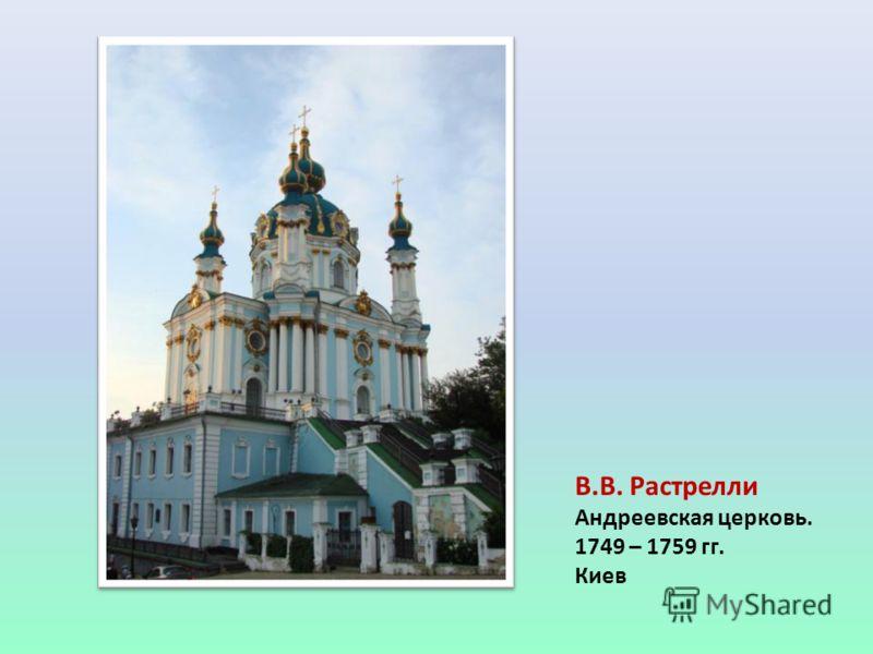 В.В. Растрелли Андреевская церковь. 1749 – 1759 гг. Киев