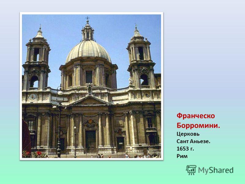 Франческо Борромини. Церковь Сант Аньезе. 1653 г. Рим