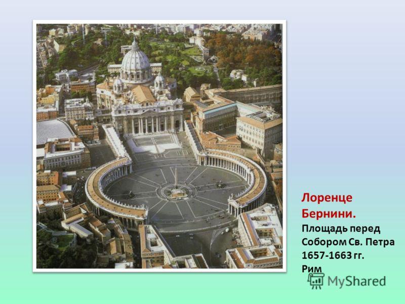 Лоренце Бернини. Площадь перед Собором Св. Петра 1657-1663 гг. Рим