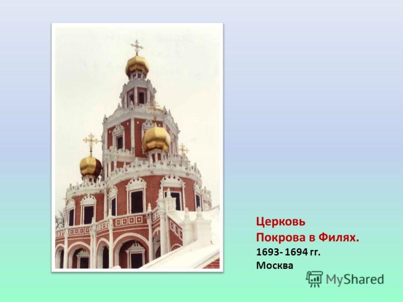 Церковь Покрова в Филях. 1693- 1694 гг. Москва
