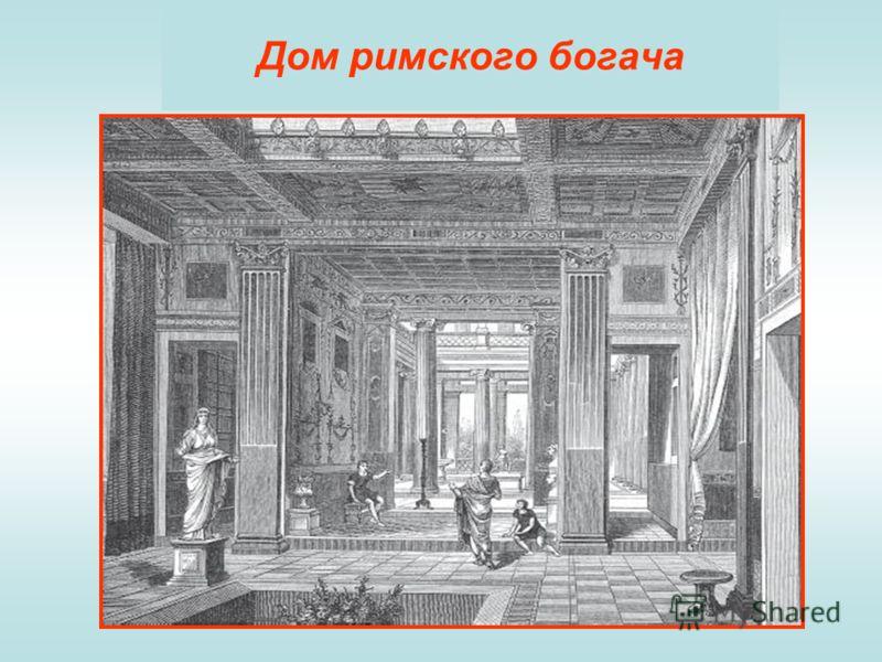 Дом римского богача