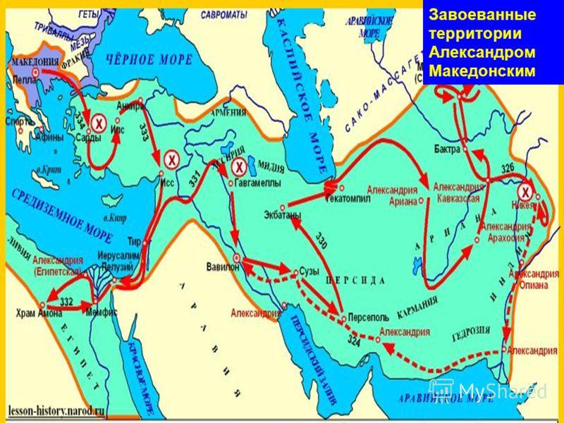 Завоеванные территории Александром Македонским
