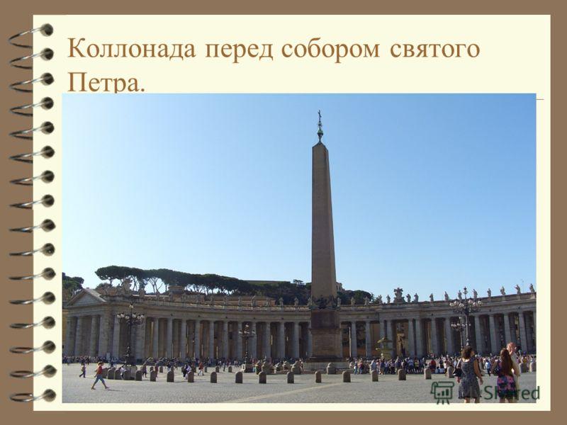 Коллонада перед собором святого Петра.