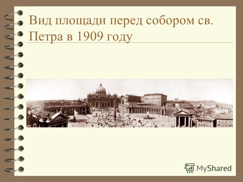 Вид площади перед собором св. Петра в 1909 году