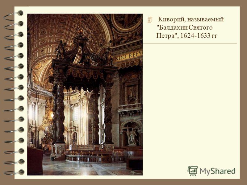 4 Киворий, называемый Балдахин Святого Петра, 1624-1633 гг