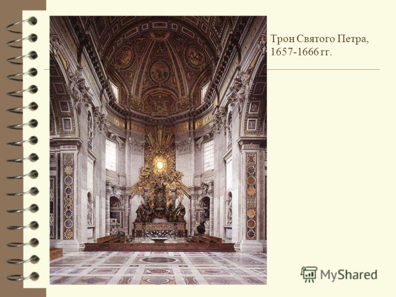 Трон Святого Петра, 1657-1666 гг.