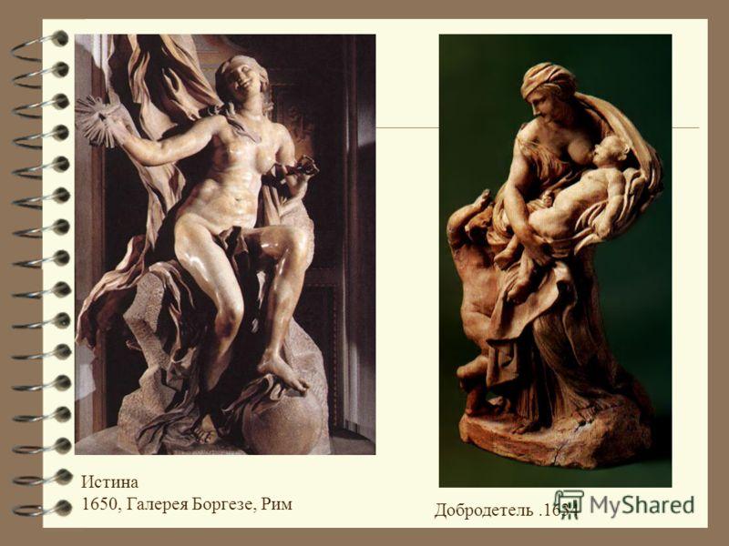 Истина 1650, Галерея Боргезе, Рим Добродетель.1634