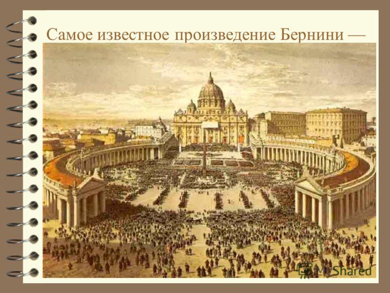 Самое известное произведение Бернини пьяцца Сан-Пьетро в Риме 4 Крупнейшая архитектурная работа Бернини окончание многолетнего строительства собора святого Петра в Риме и оформление площади перед ним (16561667). Сооруженные по проекту Бернини два мог