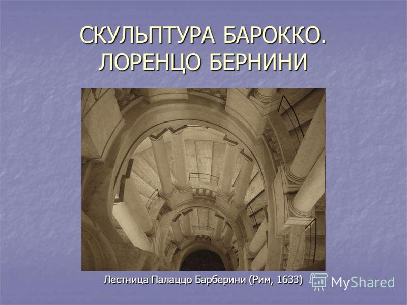 СКУЛЬПТУРА БАРОККО. ЛОРЕНЦО БЕРНИНИ Лестница Палаццо Барберини (Рим, 1633)