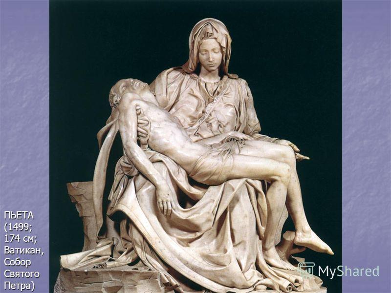 ПЬЕТА (1499; 174 см; Ватикан, Собор Святого Петра)