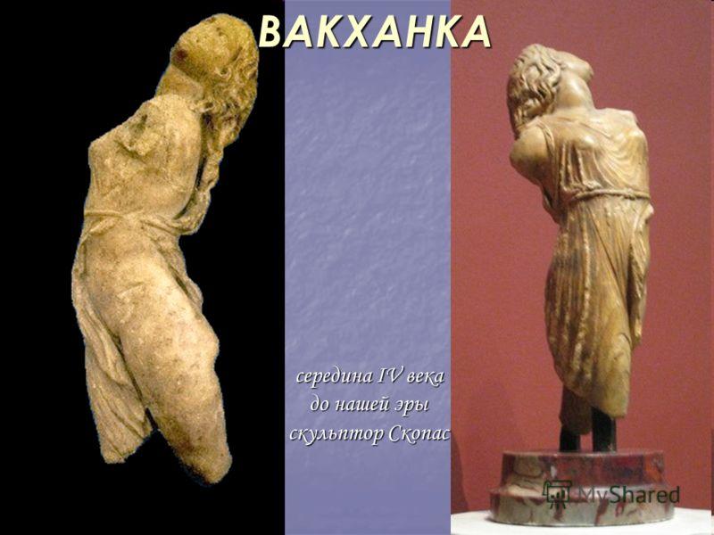ВАКХАНКА середина IV века до нашей эры скульптор Скопас