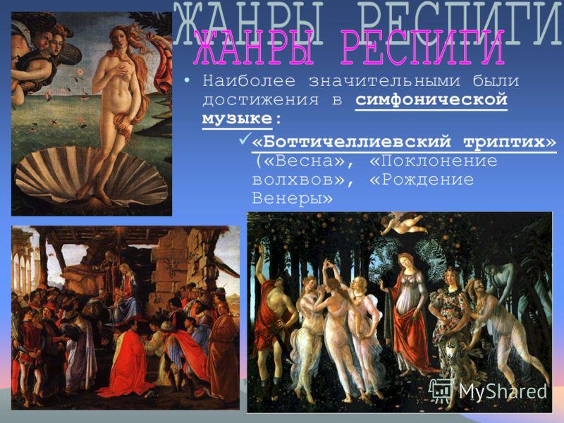 Наиболее значительными были достижения в симфонической музыке: «Боттичеллиевский триптих» («Весна», «Поклонение волхвов», «Рождение Венеры»