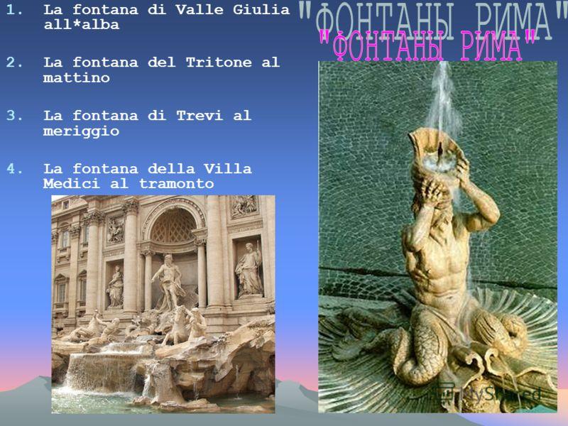 1.La fontana di Valle Giulia all*alba 2.La fontana del Tritone al mattino 3.La fontana di Trevi al meriggio 4.La fontana della Villa Medici al tramonto
