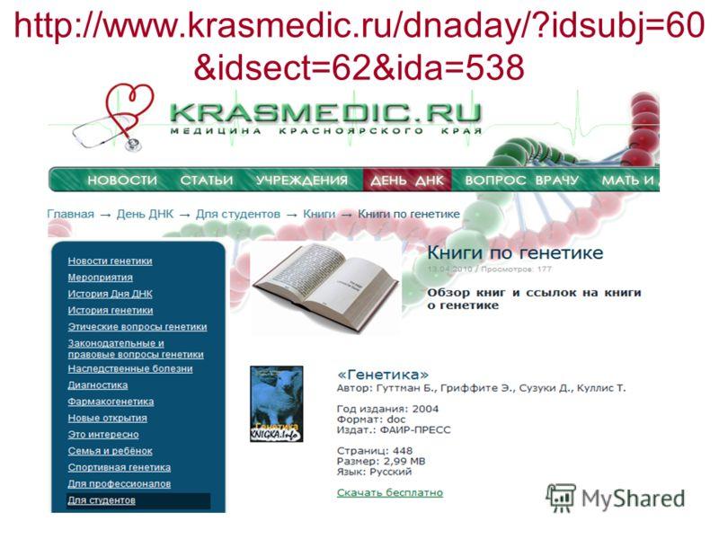 http://www.krasmedic.ru/dnaday/?idsubj=60 &idsect=62&ida=538