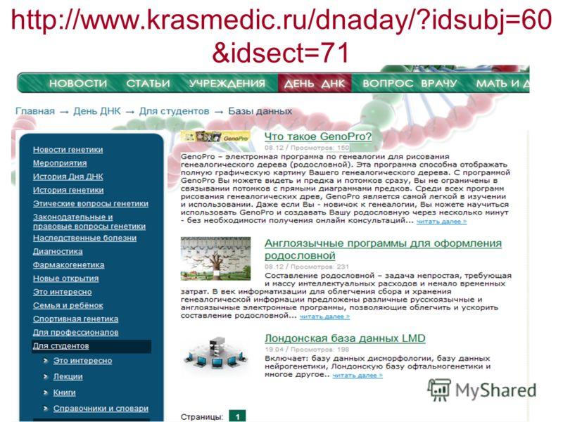 http://www.krasmedic.ru/dnaday/?idsubj=60 &idsect=71