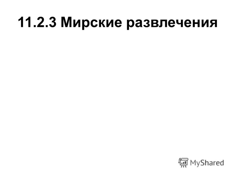 11.2.3 Мирские развлечения