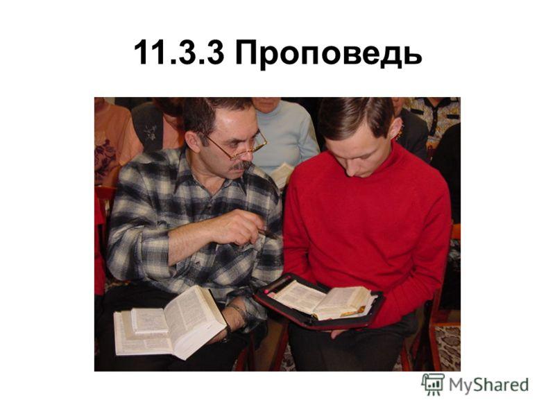 11.3.3 Проповедь
