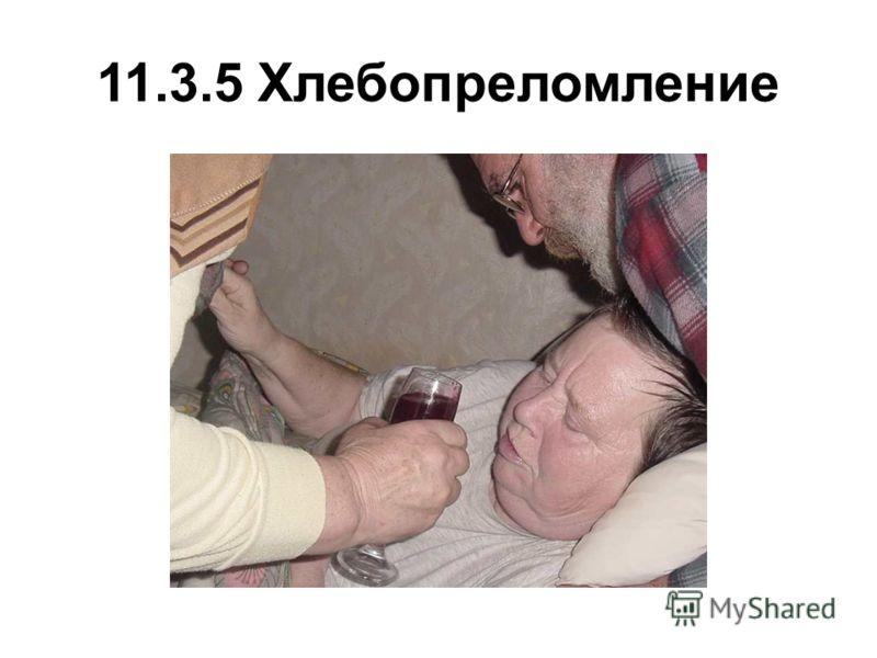 11.3.5 Хлебопреломление