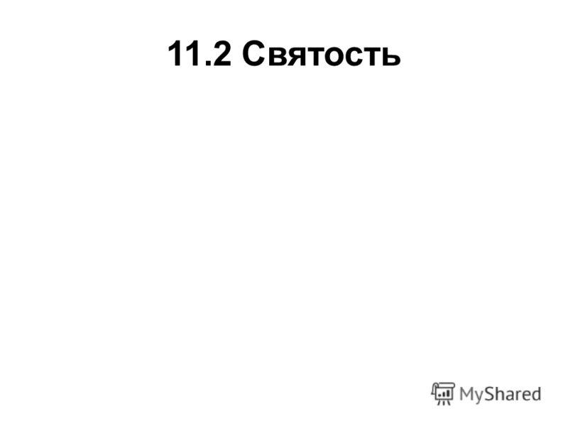 11.2 Святость