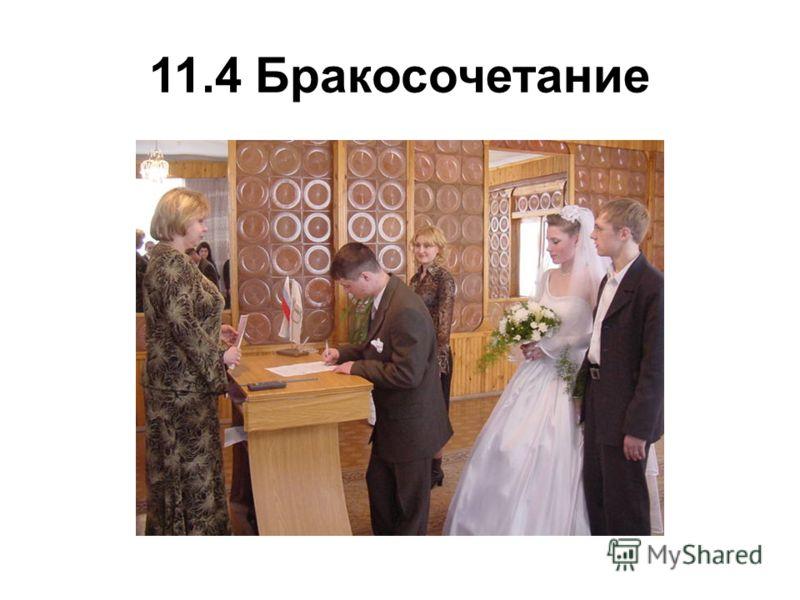 11.4 Бракосочетание