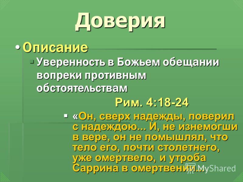 Рим. 4:18-24 «Он, сверх надежды, поверил с надеждою... И, не изнемогши в вере, он не помышлял, что тело его, почти столетнего, уже омертвело, и утроба Саррина в омертвении... «Он, сверх надежды, поверил с надеждою... И, не изнемогши в вере, он не пом