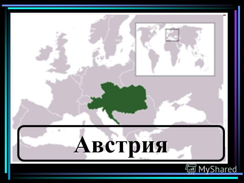 «Лоскутная»империя Австрия