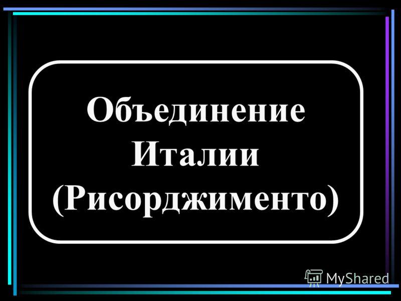 ОбъединениеИталии(Рисорджименто)