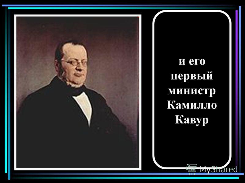 и его первый министр Камилло Кавур