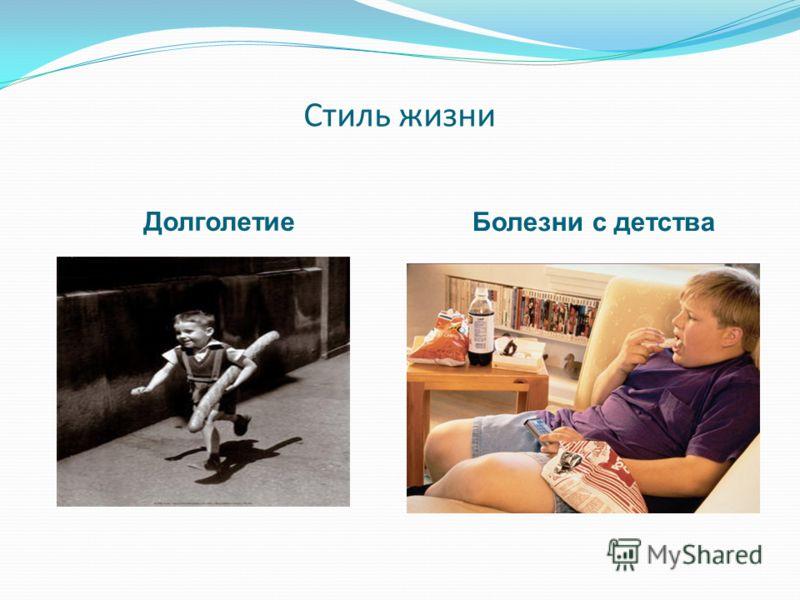 Стиль жизни Долголетие Болезни с детства