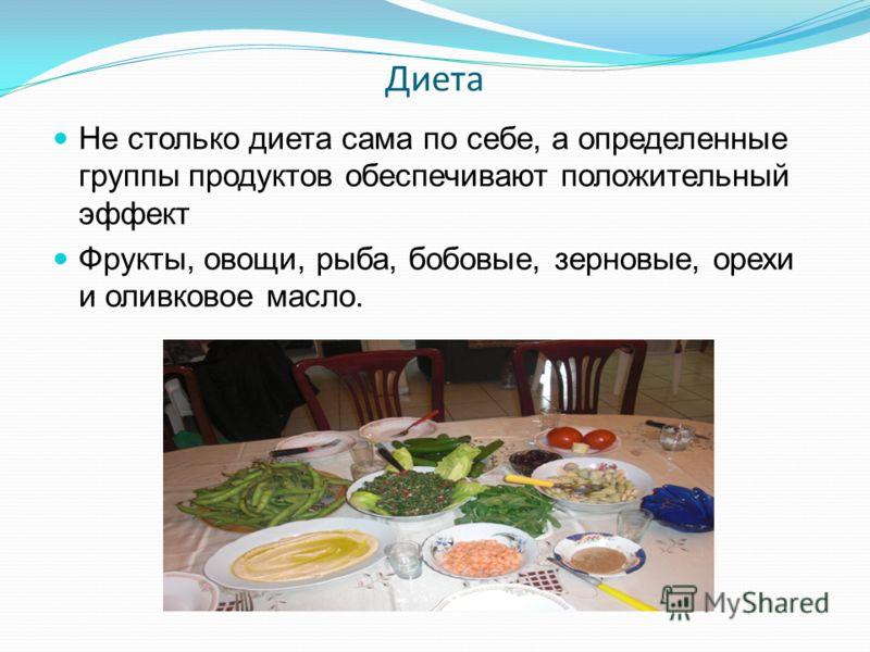 Не столько диета сама по себе, а определенные группы продуктов обеспечивают положительный эффект Фрукты, овощи, рыба, бобовые, зерновые, орехи и оливковое масло. Диета