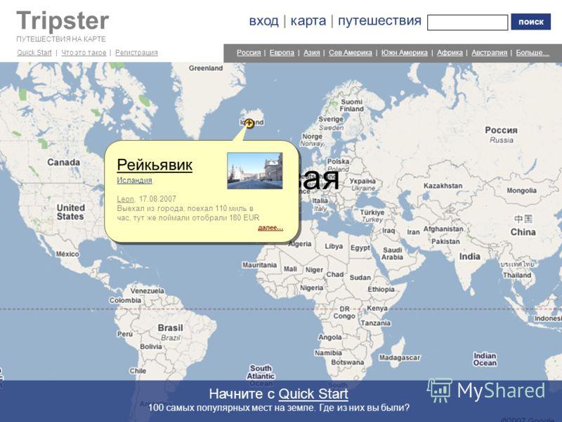 Первая Tripster вход | карта | путешествия поиск Россия | Европа | Азия | Сев Америка | Южн Америка | Африка | Австралия | Больше… Рейкьявик Исландия Leon, 17.08.2007 Выехал из города, поехал 110 миль в час, тут же поймали отобрали 180 EUR далее… Нач