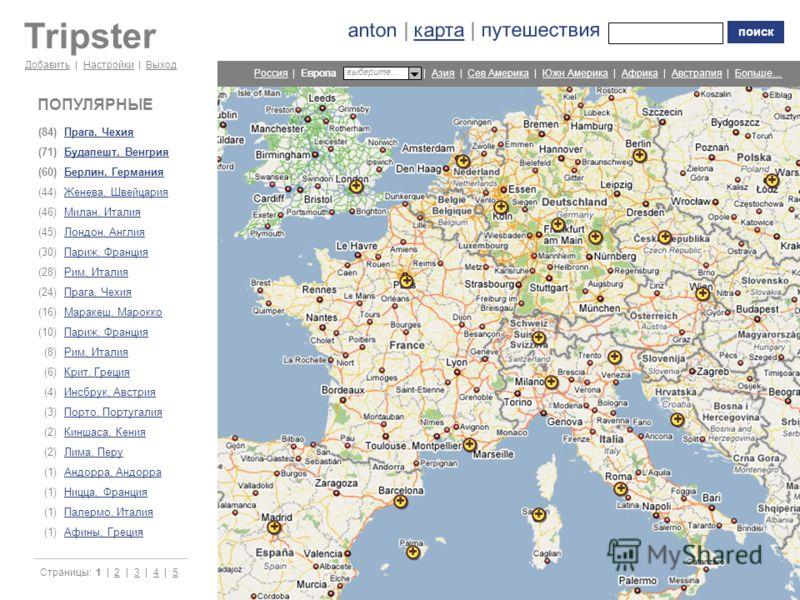 Европа Tripster поиск (84) Прага, Чехия (71) Будапешт, Венгрия (60) Берлин, Германия (44) Женева, Швейцария (46) Милан, Италия (45) Лондон, Англия (30) Париж, Франция (28) Рим, Италия (24) Прага, Чехия (16) Маракеш, Марокко (10) Париж, Франция (8) Ри