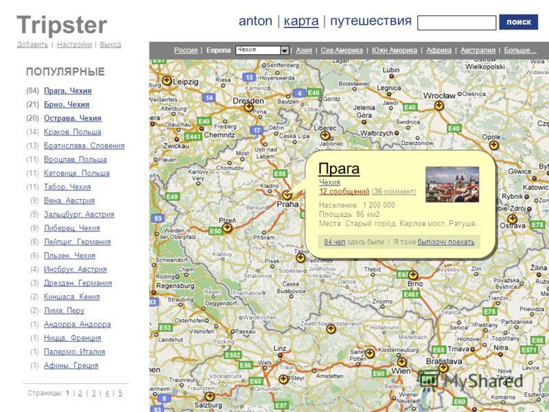 Чехия Tripster поиск (84) Прага, Чехия (21) Брно, Чехия (20) Острава, Чехия (14) Краков, Польша (13) Братислава, Словения (11) Вроцлав, Польша (11) Катовице, Польша (11) Табор, Чехия (9) Вена, Австрия (9) Зальцбург, Австрия (9) Либерец, Чехия (8) Лей