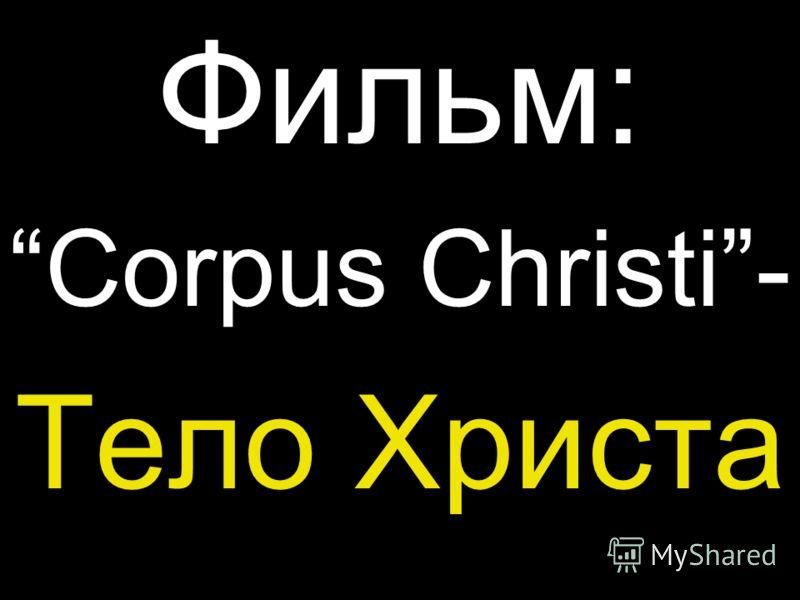 Фильм: Corpus Christi- Тело Христа