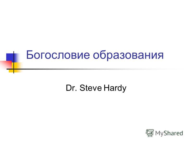 Богословие образования Dr. Steve Hardy