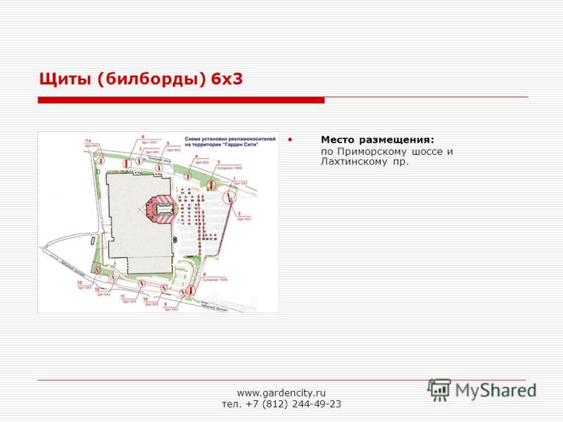 Место размещения: по Приморскому шоссе и Лахтинскому пр. Щиты (билборды) 6х3 www.gardencity.ru тел. +7 (812) 244-49-23