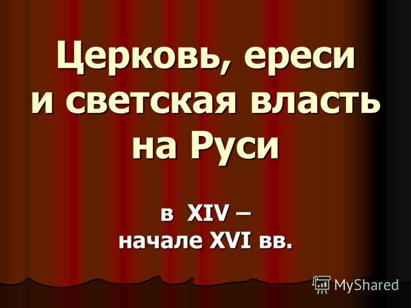 Церковь, ереси и светская власть на Руси в XIV – начале XVI вв.