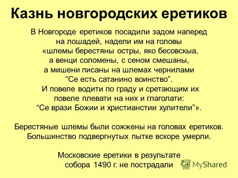 Казнь новгородских еретиков В Новгороде еретиков посадили задом наперед на лошадей, надели им на головы «шлемы берестяны остры, яко бесовскыа, а венци соломены, с сеном смешаны, а мишени писаны на шлемах черниламиСе есть сатанино воинство. И повеле в