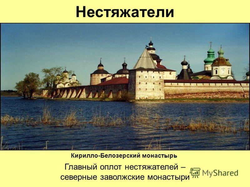 Нестяжатели Главный оплот нестяжателей – северные заволжские монастыри Кирилло-Белозерский монастырь