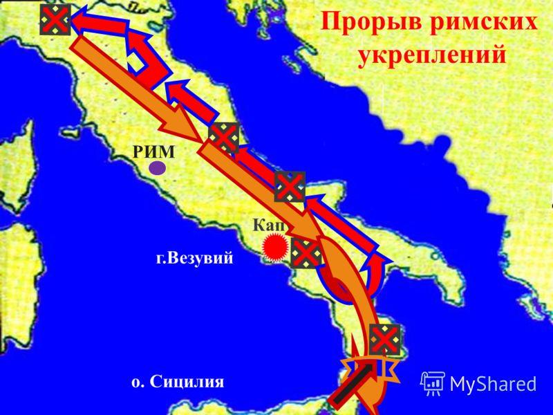 Капуя г.Везувий РИМ о. Сицилия Прорыв римских укреплений