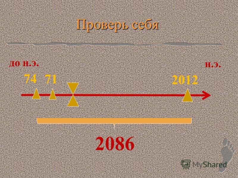 Проверь себя 2012 2086 до н.э. н.э. 74 71