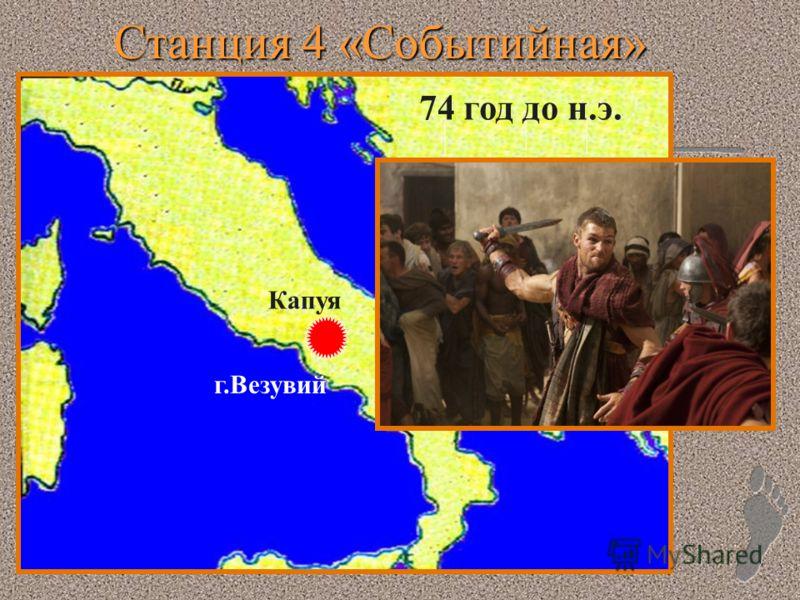 Капуя г.Везувий Станция 4 «Событийная» 74 год до н.э.