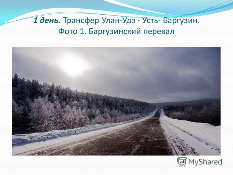 1 день. Трансфер Улан-Удэ - Усть- Баргузин. Фото 1. Баргузинский перевал