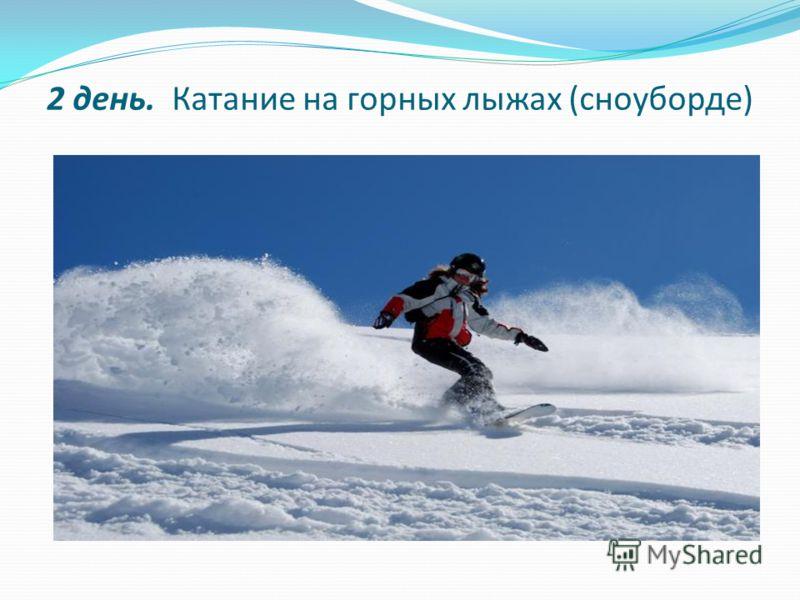 2 день. Катание на горных лыжах (сноуборде)