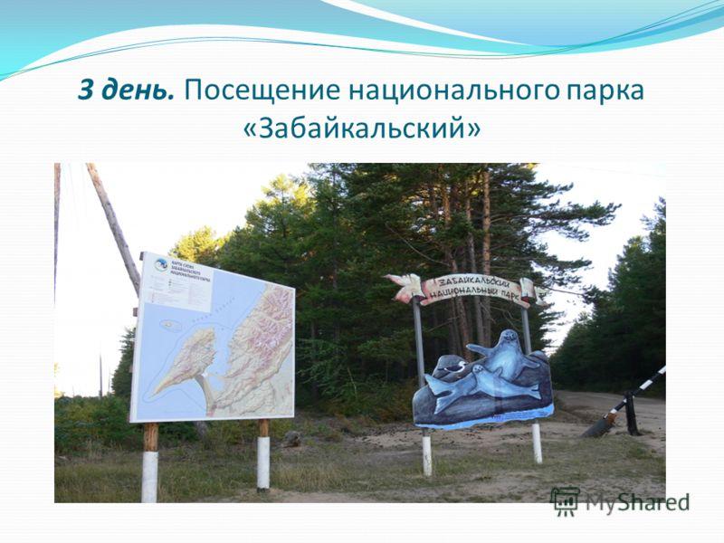 3 день. Посещение национального парка «Забайкальский»