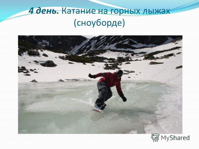 4 день. Катание на горных лыжах (сноуборде)