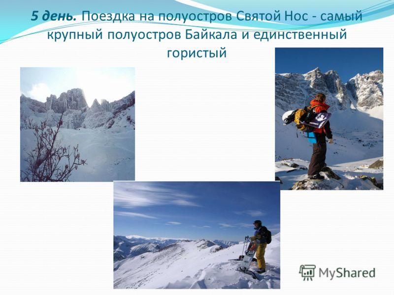 5 день. Поездка на полуостров Святой Нос - самый крупный полуостров Байкала и единственный гористый