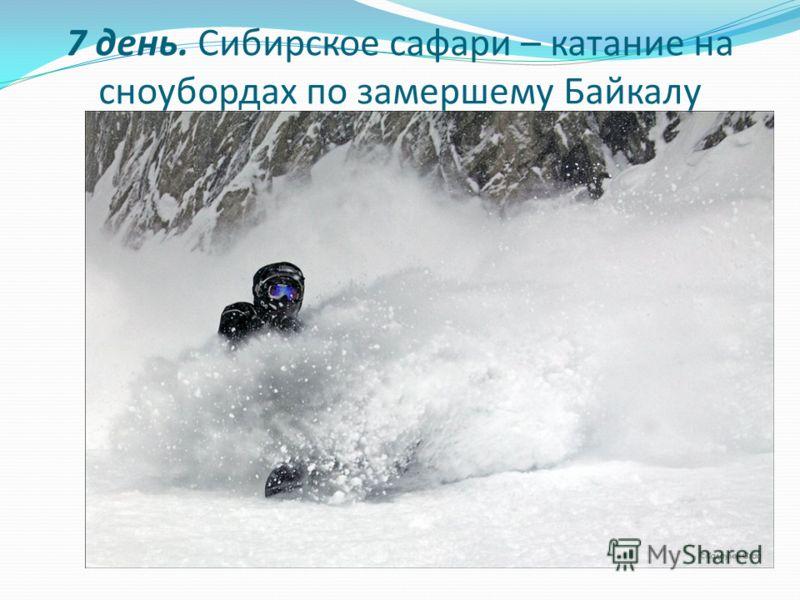 7 день. Сибирское сафари – катание на сноубордах по замершему Байкалу
