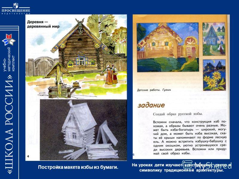 учебно- методический комплект Постройка макета избы из бумаги. На уроках дети изучают конструкцию, декор и символику традиционной архитектуры.